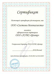 Сертификат Луис